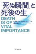 「死ぬ瞬間」と死後の生の本