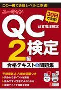 ユーキャンのQC検定2級30日で完成!合格テキスト&問題集の本