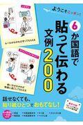 6か国語で貼って伝わる文例200の本