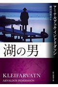 湖の男の本