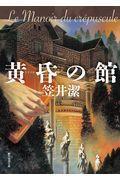 黄昏の館の本