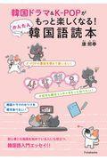 韓国ドラマ&KーPOPがもっと楽しくなる!かんたん韓国語読本の本