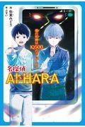 名探偵AI・HARAの本