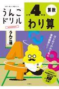 日本一楽しい学習ドリルうんこドリルわり算小学4年生の本