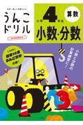 日本一楽しい学習ドリルうんこドリル小数・分数小学4年生の本