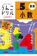 日本一楽しい学習ドリルうんこドリル小数小学5年生の本