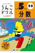 日本一楽しい学習ドリルうんこドリル分数小学5年生の本
