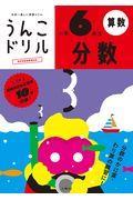 日本一楽しい学習ドリルうんこドリル分数小学6年生の本