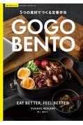 GOGO BENTO 5つの食材でつくる定番弁当の本