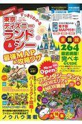すっきりわかる東京ディーズニーランド&シー 最強MAP&攻略ワザ 2020年版の本