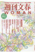 週刊文春WOMAN vol.5(2020春号)の本