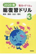 毎日のドリル版総復習ドリル小学3年 2020春の本