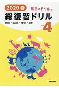 毎日のドリル版総復習ドリル小学4年 2020春の本