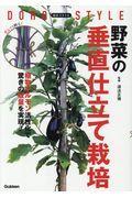 野菜の垂直仕立て栽培の本