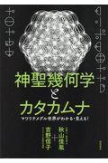 神聖幾何学とカタカムナの本