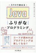 スラスラ読めるJavaふりがなプログラミングの本