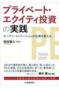プライベート・エクイティ投資の実践の本