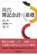 現代簿記会計の基礎の本