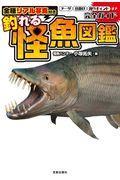 全種リアル写真付き釣れる怪魚図鑑完全ガイドの本