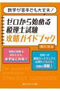 数学が苦手でも大丈夫!ゼロから始める税理士試験攻略ガイドブックの本