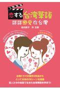 恋する台湾華語の本