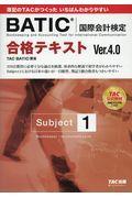 Ver.4.0 BATIC(国際会計検定)Subject1合格テキストの本