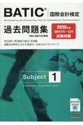 BATIC(国際会計検定)Subject1過去問題集 2020年版の本