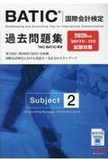 BATIC(国際会計検定)Subject2過去問題集 2020年版の本