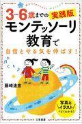 3~6歳までの実践版モンテッソーリ教育で自信とやる気を伸ばす!の本