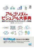 アルゴリズムビジュアル大事典の本