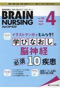 ブレインナーシング 36巻4号(2020.4)の本