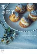 花とお菓子の本