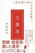 三国志 研究家の知られざる狂熱の本