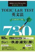 TOEIC L&R TEST英文法TARGET730の本