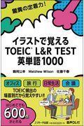 イラストで覚えるTOEIC L&R TEST英単語1000の本