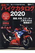 最新バイクカタログ 2020の本