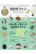 100均ファンmagazine! 令和最新版の本