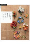 刺しゅう糸で編むかぎ針編み 季節のフラワーアクセサリーの本