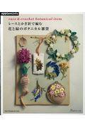 レースとかぎ針で編む 花と緑のボタニカル雑貨の本