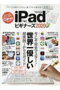 iPad for ビギナーズ 2020の本