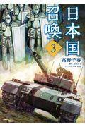 日本国召喚 3の本