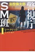 警視庁SM班 1の本