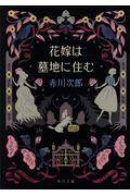 花嫁は墓地に住むの本