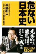 危ない日本史の本
