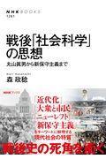 戦後「社会科学」の思想の本