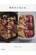 毎日のごはんは、野菜で作っておくと肉・魚ですぐできるの本