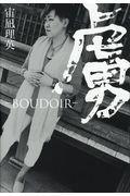 虜~BOUDOIR~の本