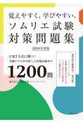 覚えやすく、学びやすい、ソムリエ試験対策問題集 2020年度版の本