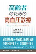 高齢者のための高血圧診療の本