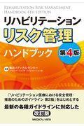 第4版 リハビリテーションリスク管理ハンドブックの本